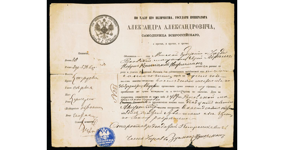 Travel permit document for a Jew from the Pale of Settlement