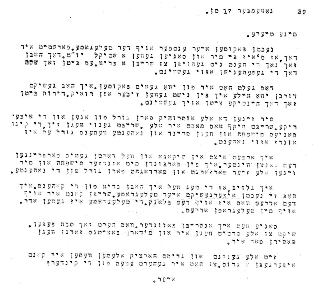 Letter from Lasar Epstein to family in Vilna, November 17, 1939