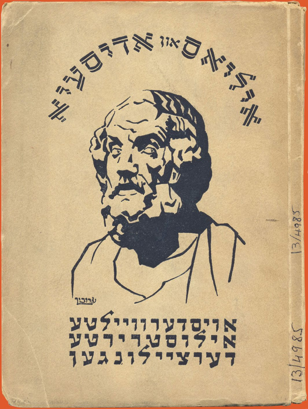 Cover of Yiddish Iliad and Odyssey