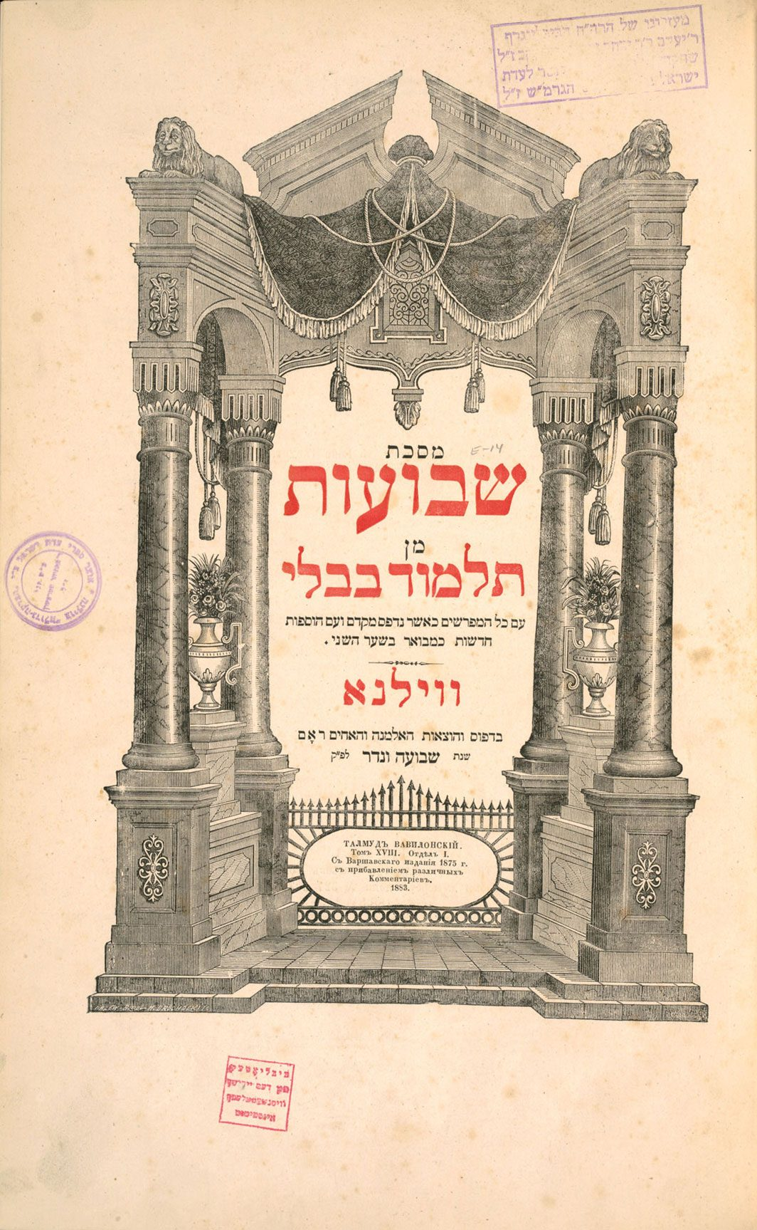 Title page of a Talmud