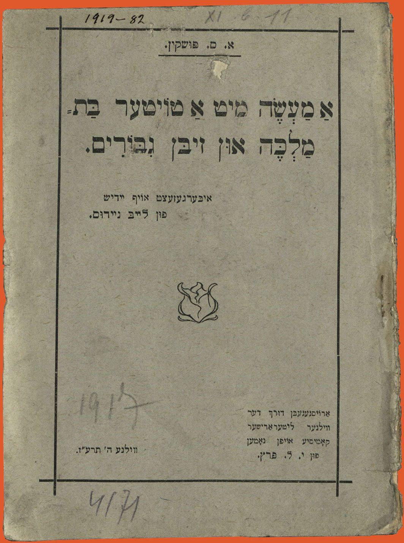 Cover of a Yiddish translation of Pushkin