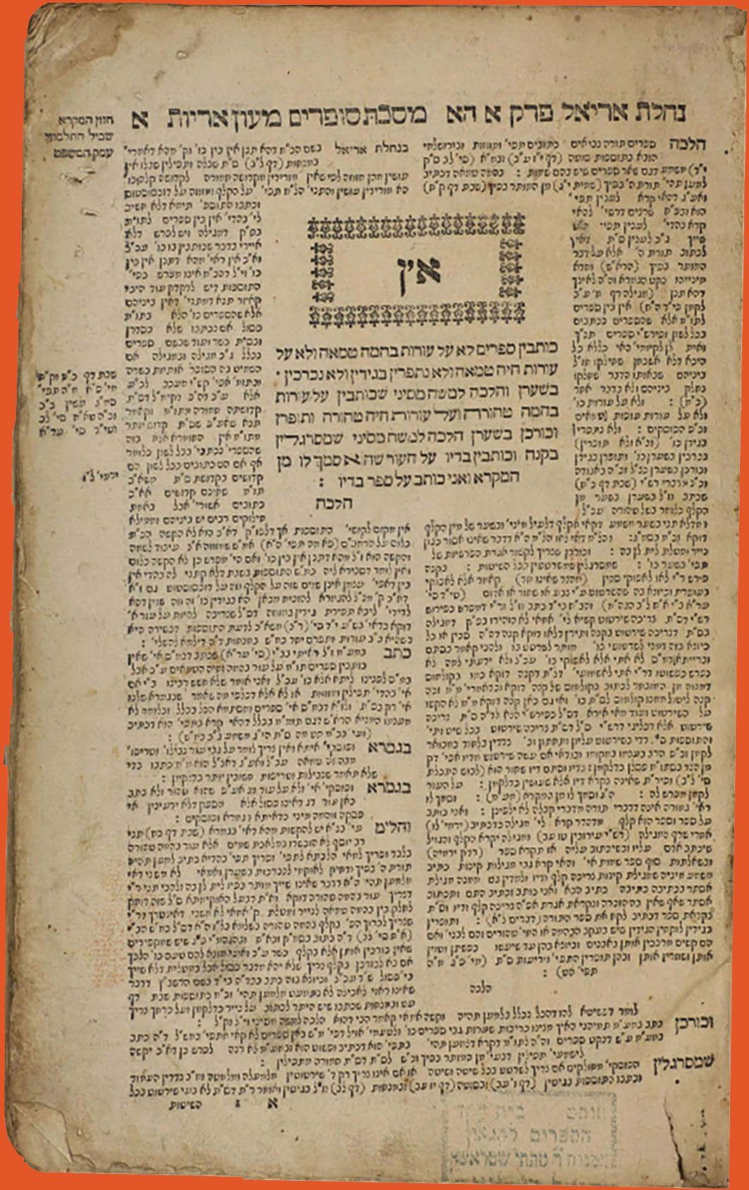 Page of Talmud from Masekhet Rosh Hashana