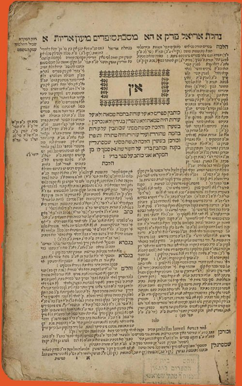 Page of Talmud from Masekhet Rosh Hashana