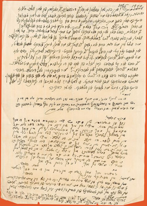 First page of a letter to Lasar