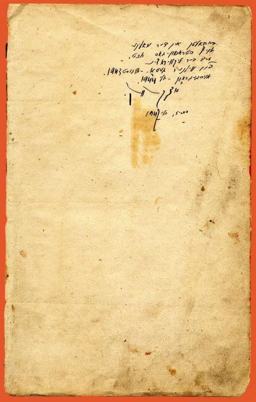 Inscription in Vilna Gaon Pinkas