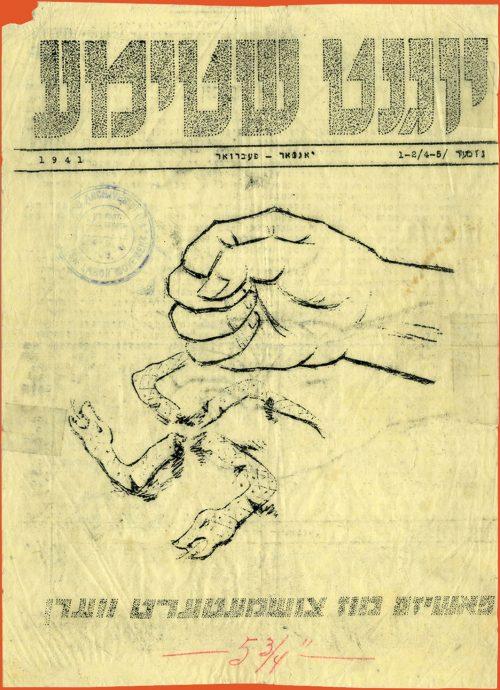 Newsletter in Yiddish opposing fascism