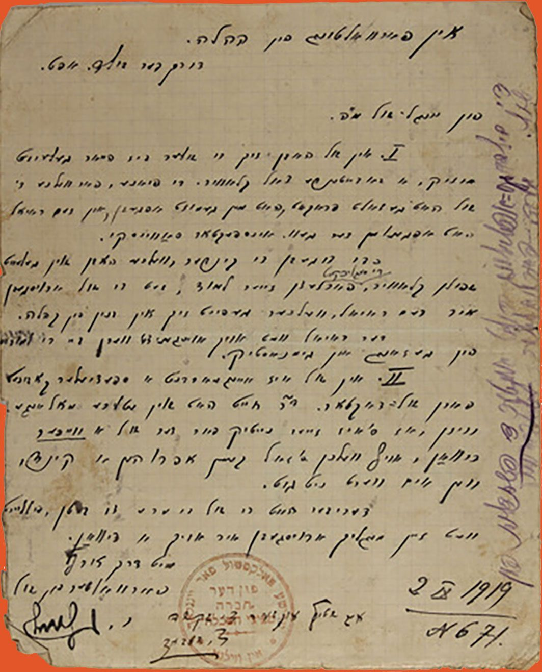 Handwritten letter requesting items for a school