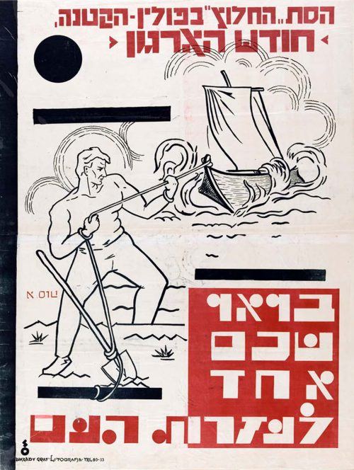 Poster in Hebrew advertising a Zionist movement