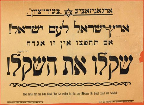 Yiddish poster advertising a Zionist organization