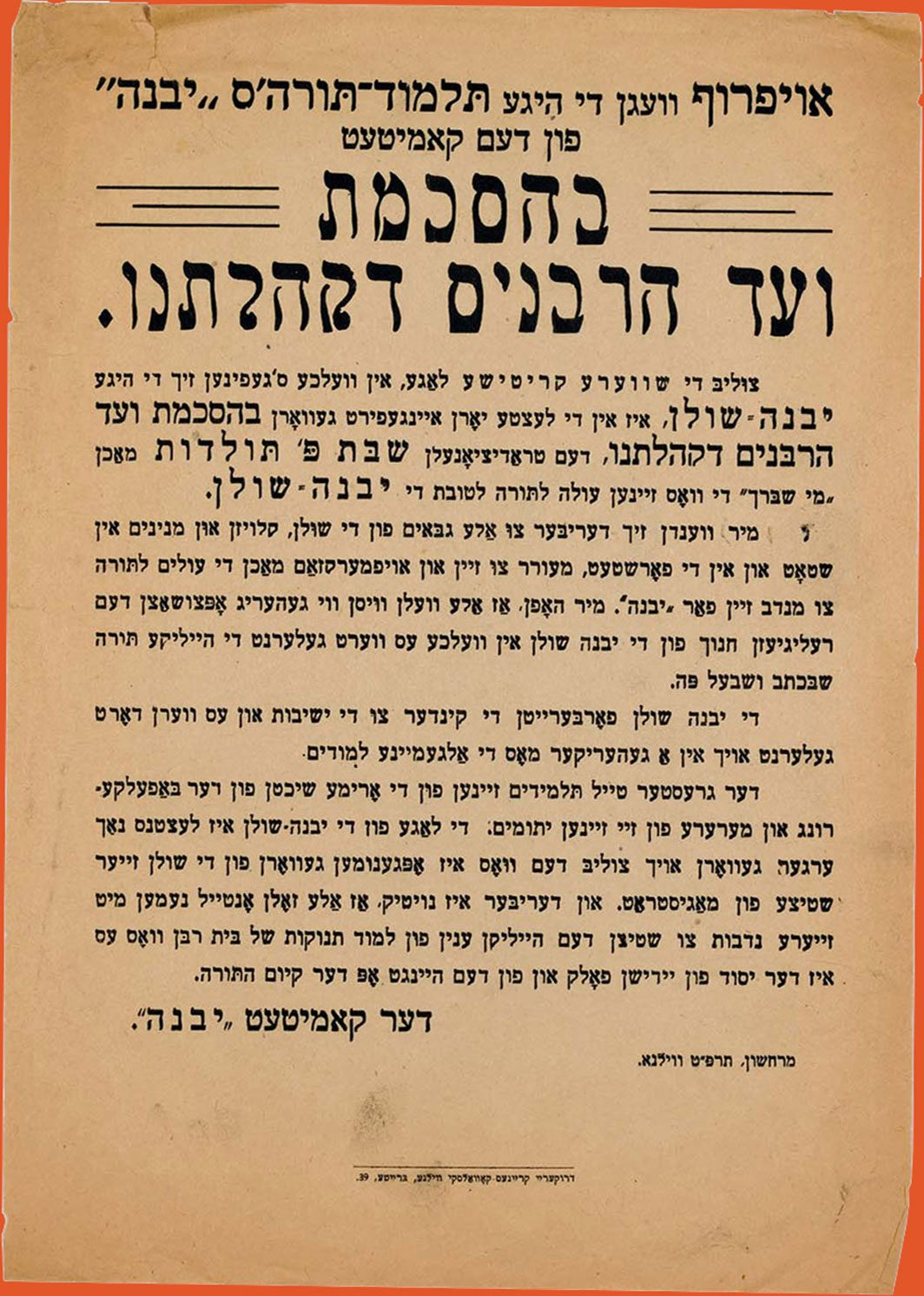 Flier in Yiddish asking for support for a religious school
