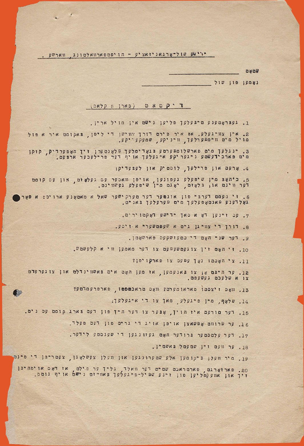 Typed school work in Yiddish