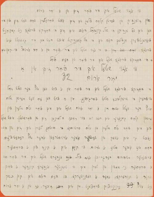 School essay written in Yiddish