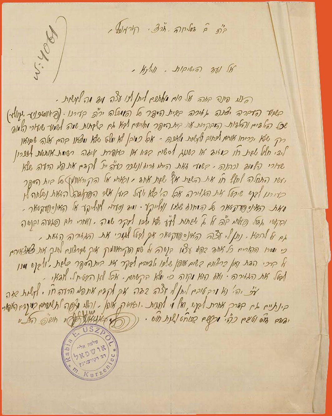 Handwritten letter in Yiddish asking for advice