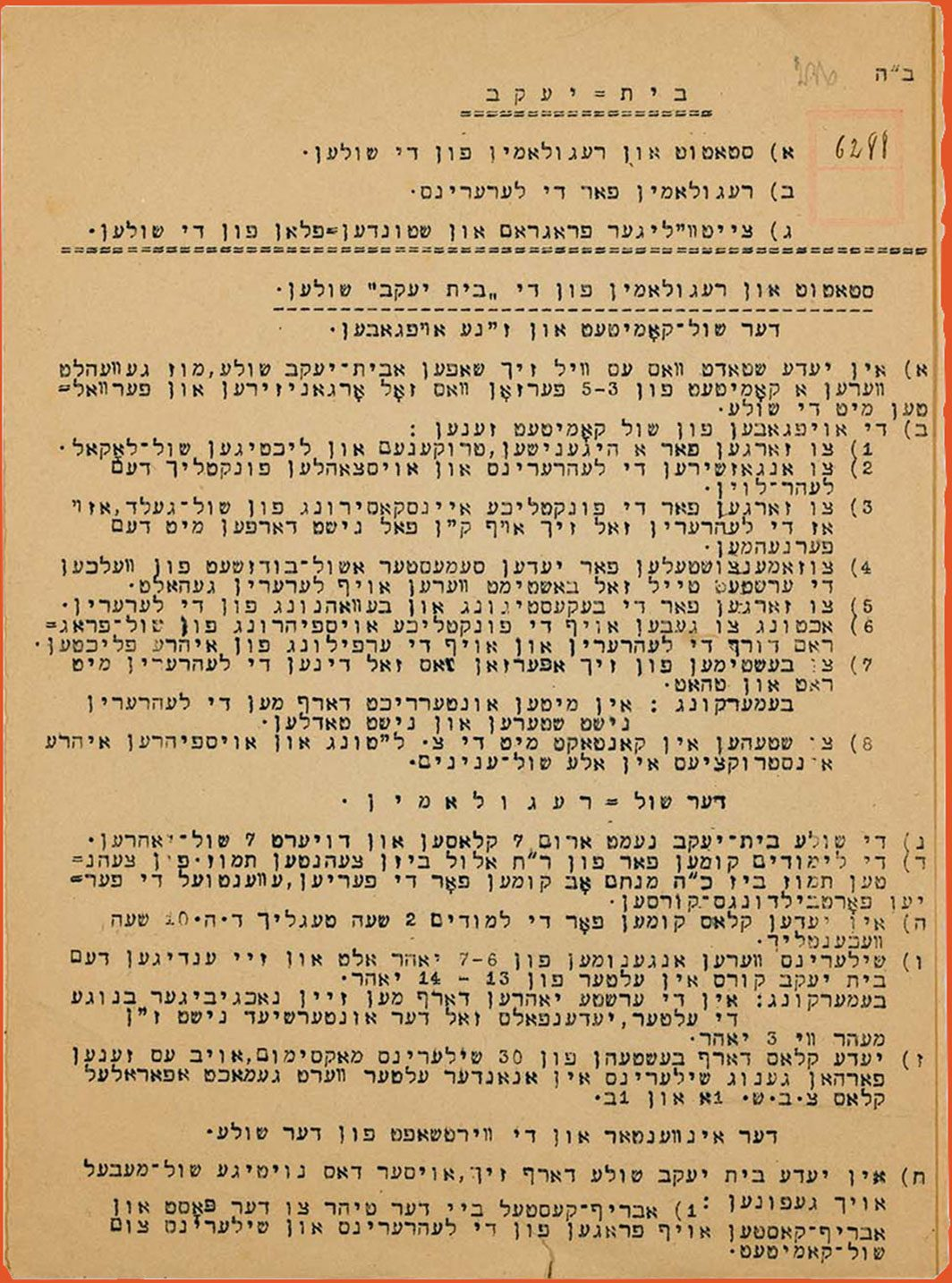 Typed Yiddish bylaws for religious school
