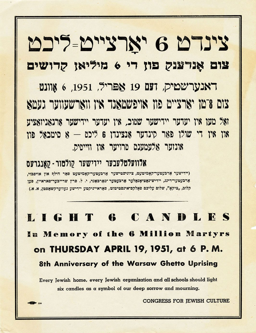 Poster in Yiddish and English for a Warsaw Ghetto Uprising memorial