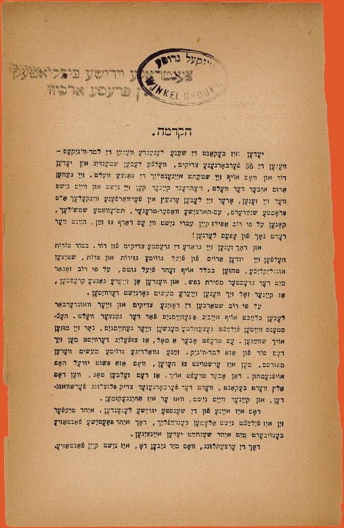 First page of The Lamed-vovnik intro