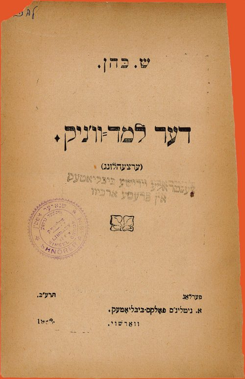 In Yiddish - title page of The Lamed-vovnik