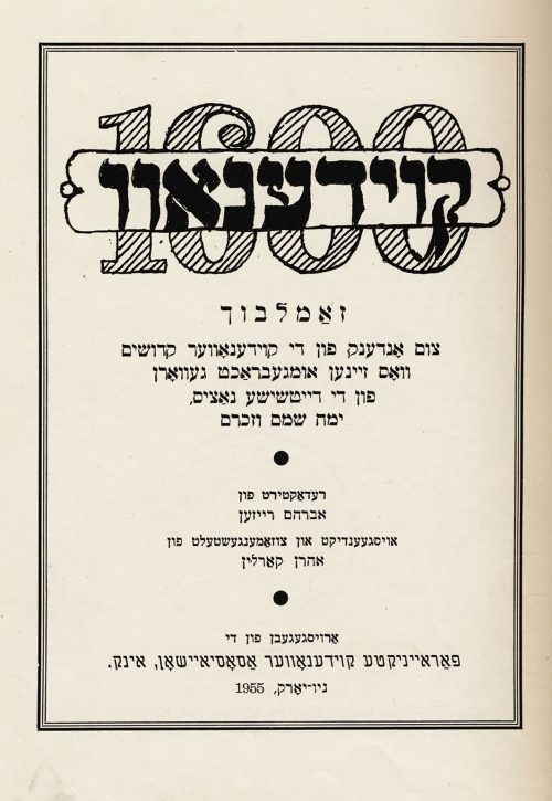 Cover of a memorial book for a Jewish community
