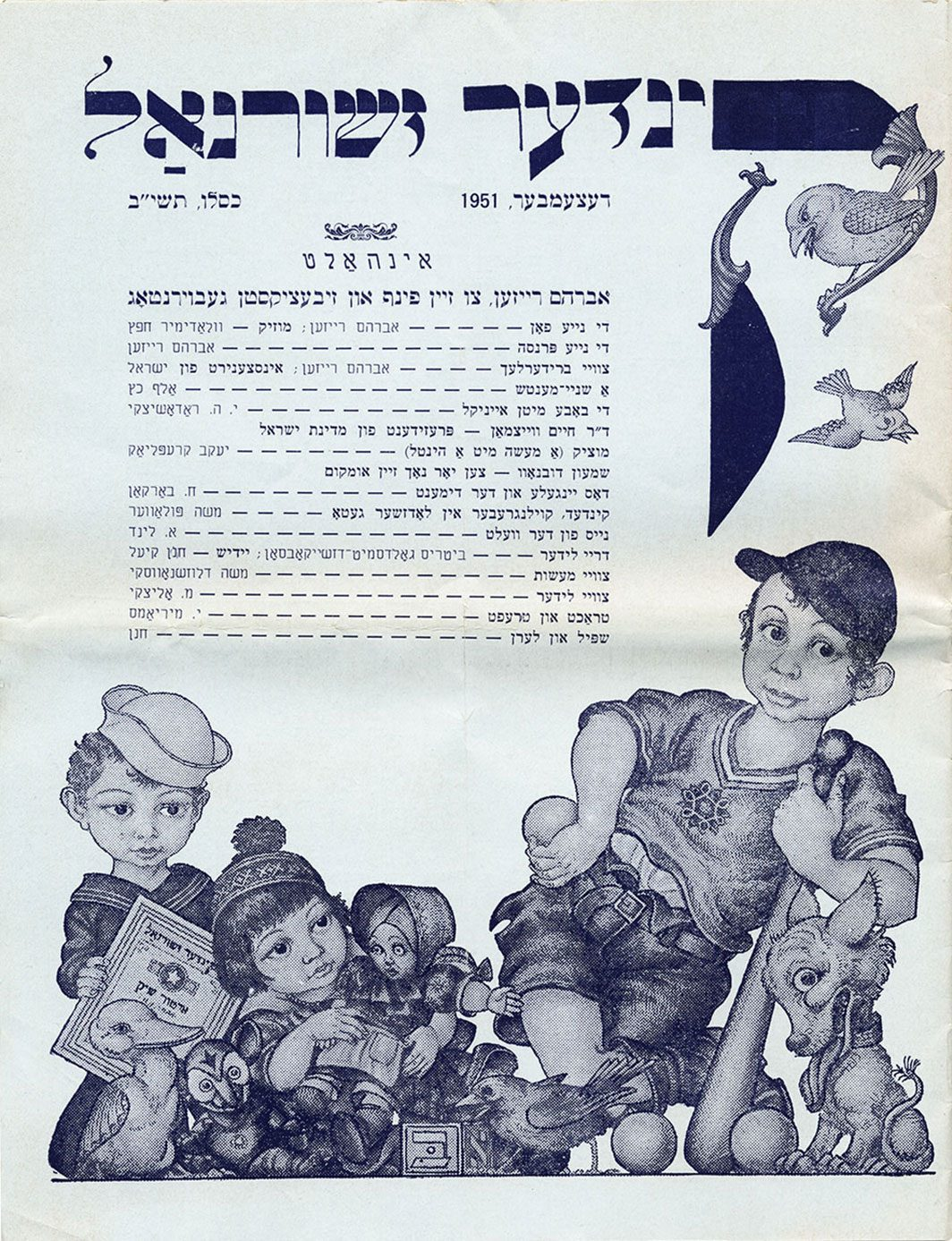 Page of a Yiddish magazine for children