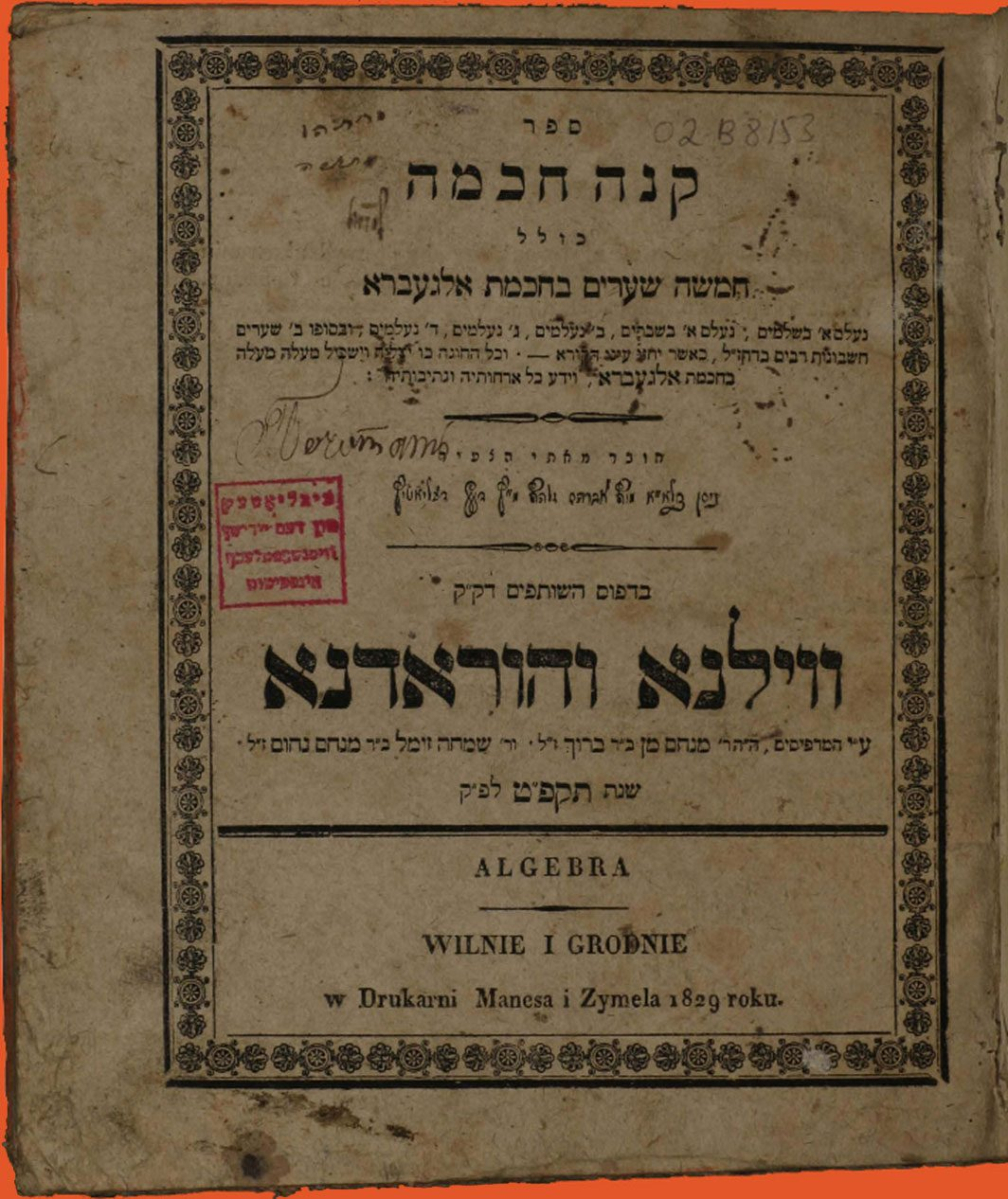 Cover page of an algebra book